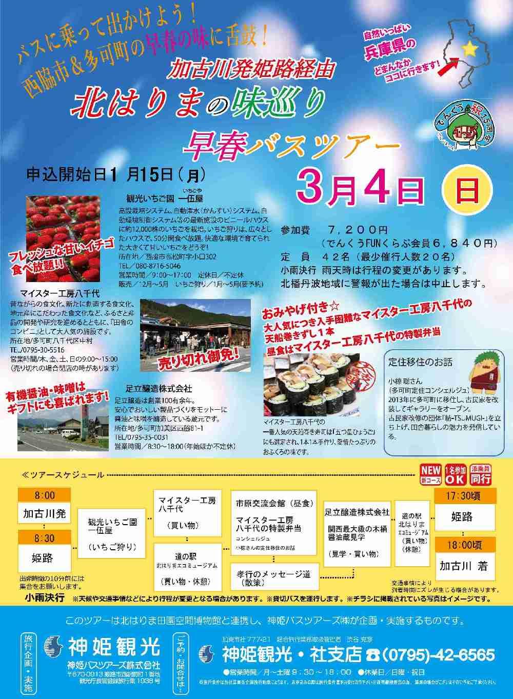 3/4 加古川発バスツアー「北はりまの味巡り 早春のバスツアー」