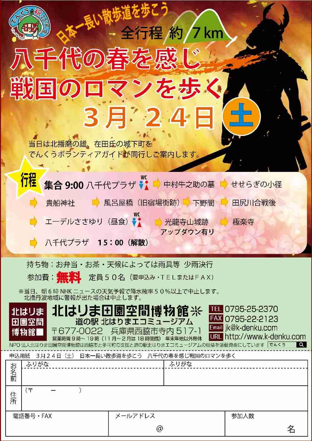 3/24 日本一長い散歩道を歩こう:八千代プラザ集合