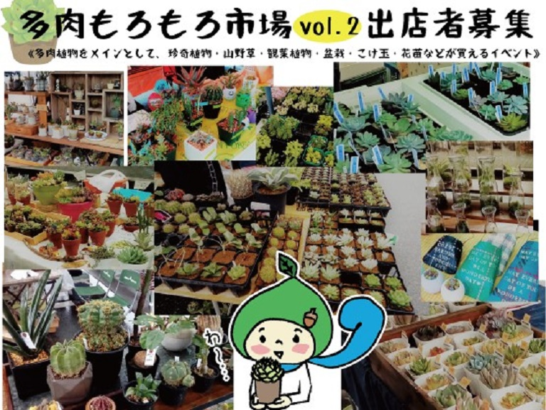 多肉もろもろ市場vol.2(5/13)出店者募集:道の駅北はりまエコミュージアム
