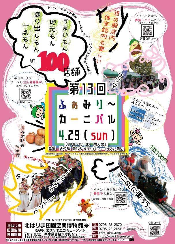 ふぁみり~カーニバル&手仕事(+フード)(4/29 )出店者募集