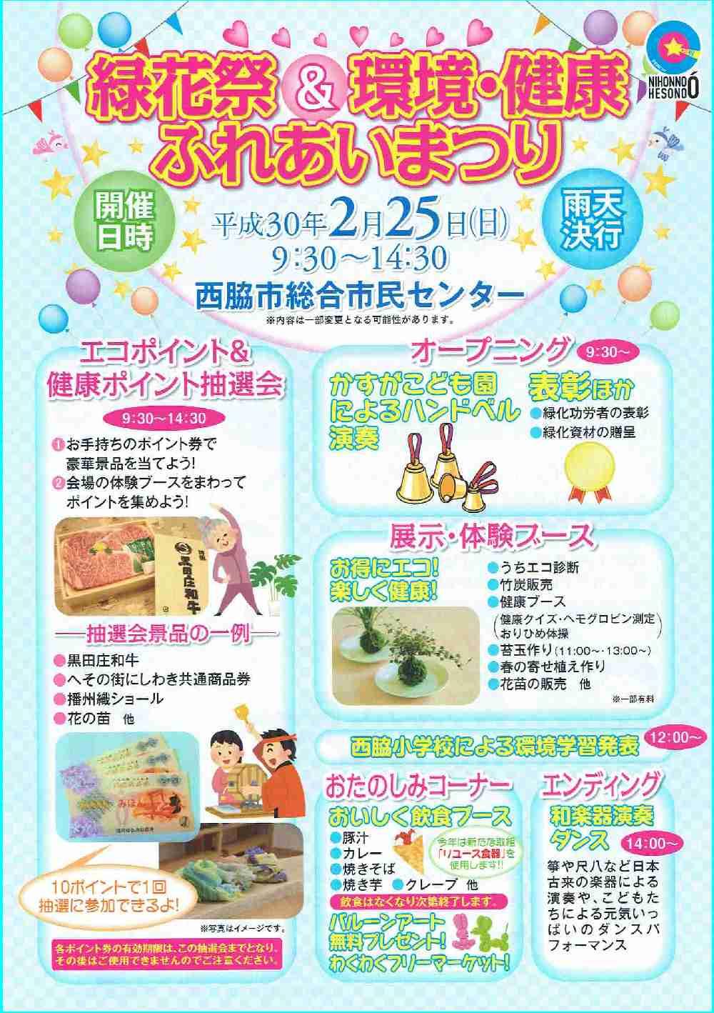 2/25 緑花祭&環境・健康ふれあいまつり:西脇市総合市民センター