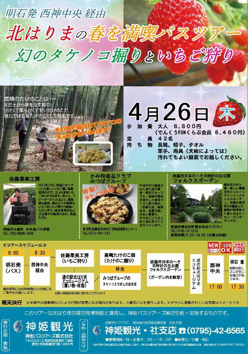 4/26 明石発バスツアー「タケノコ掘りとイチゴ狩り」参加者募集