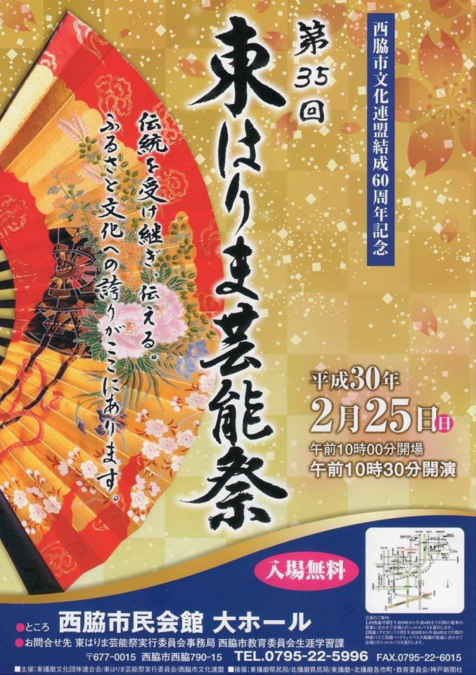2/25 東はりま芸能祭:西脇市民会館