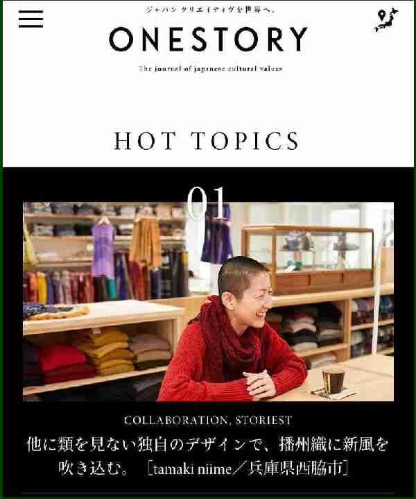 ONESTORY(取材記事)に掲載:tamaki niime