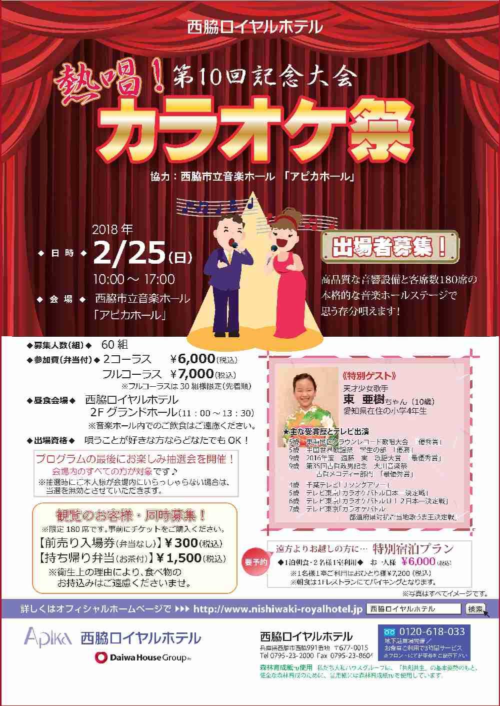 第10回カラオケ祭(2/25)出場者募集:西脇ロイヤルホテル
