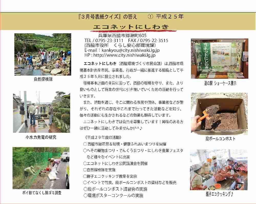 3月の表紙サテライトクイズの答え ①平成25年
