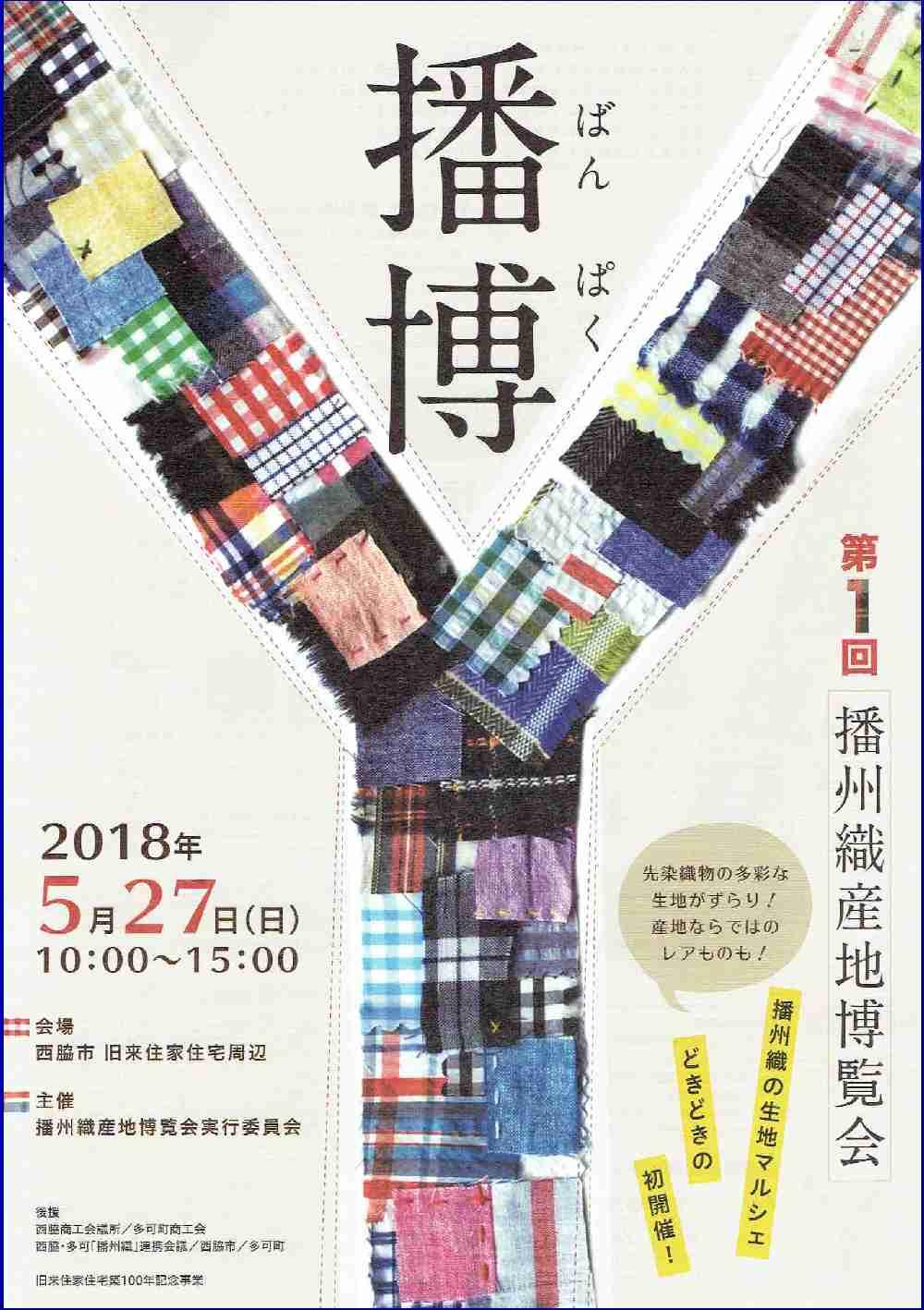 5/27 第1回播州織産地博覧会(ばんぱく):旧来住家住宅周辺
