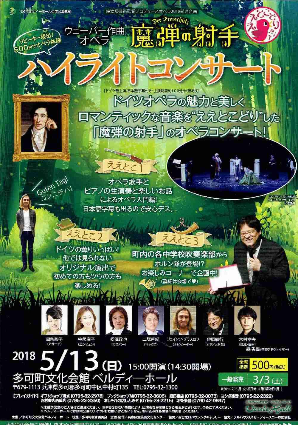 5/13 オペラ魔弾の射手ハイライトコンサート:ベルディーホール