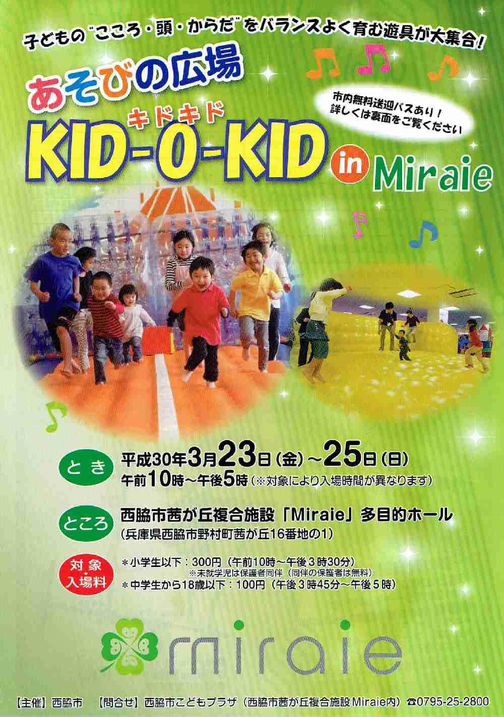 3/23~25 あそびの広場・KID-O-KID:みらいえ