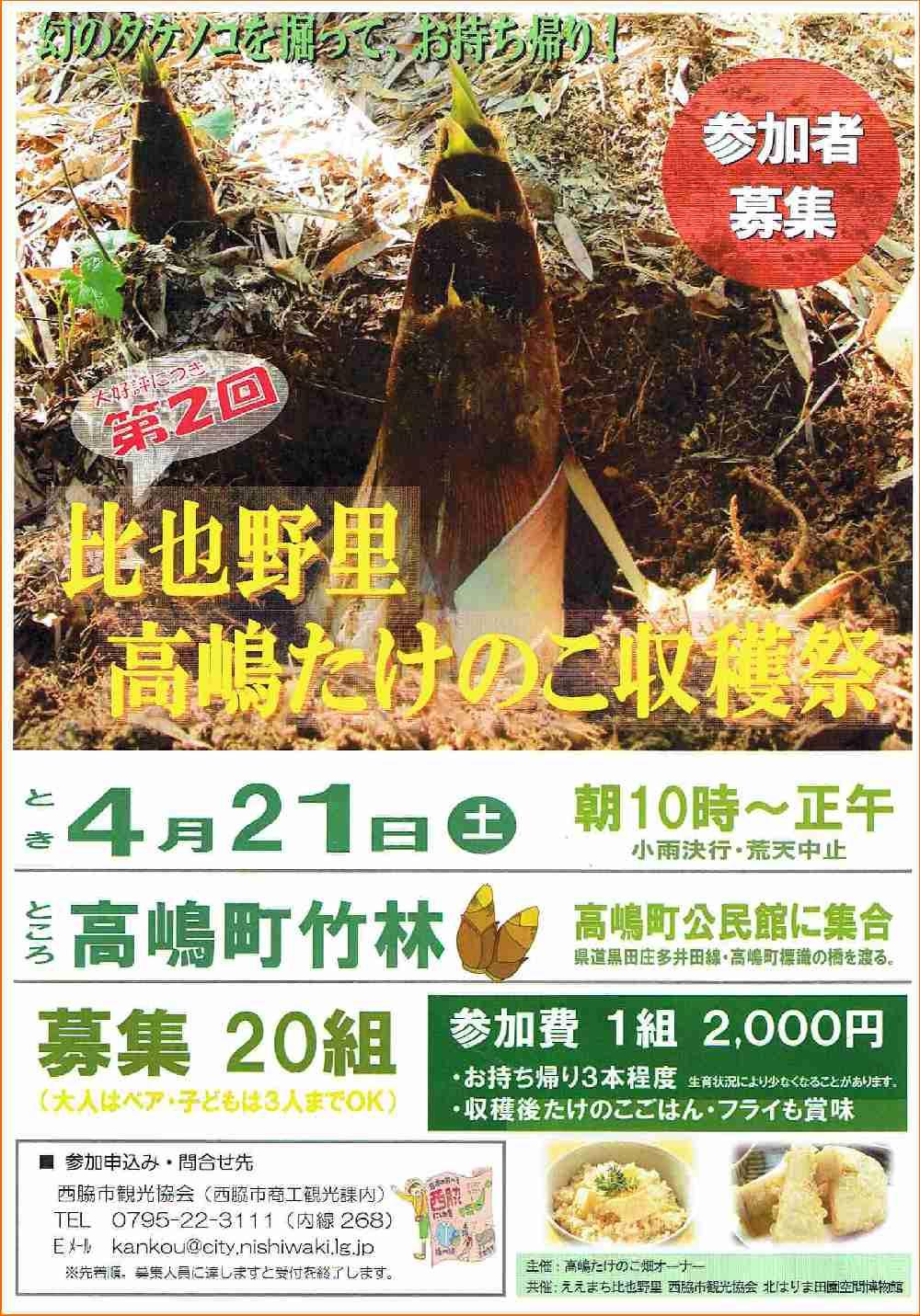 4/21 高嶋たけのこ収穫祭:高嶋町公民館