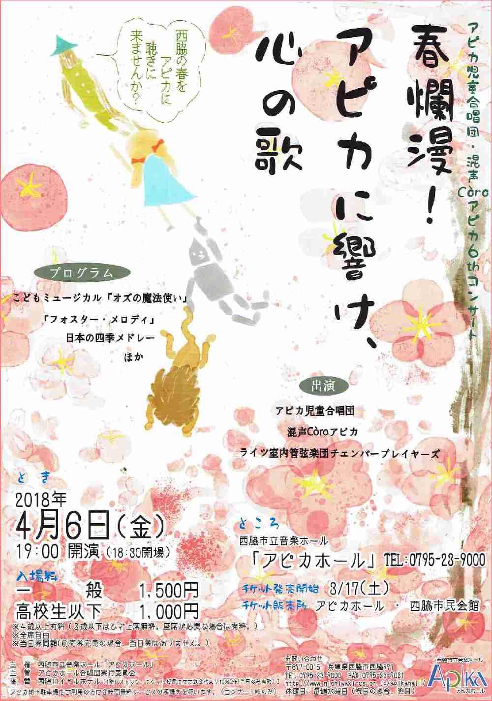4/6 春爛漫!アピカに響け心の歌:アピカホール
