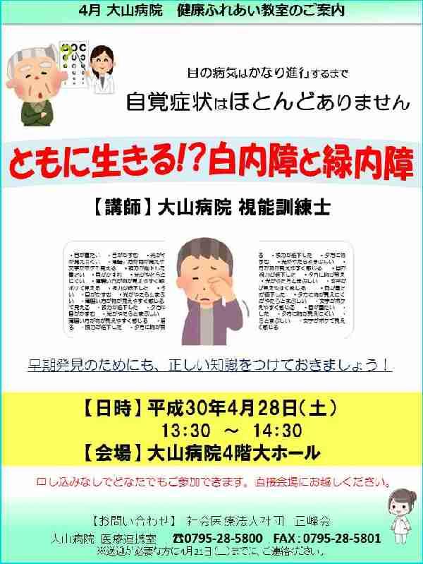 4/28 健康ふれあい教室:大山病院