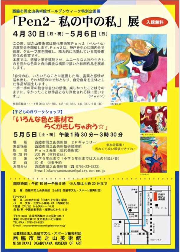 4/30~5/6 「Pen2-私の中の私」展(絵画):岡之山美術館
