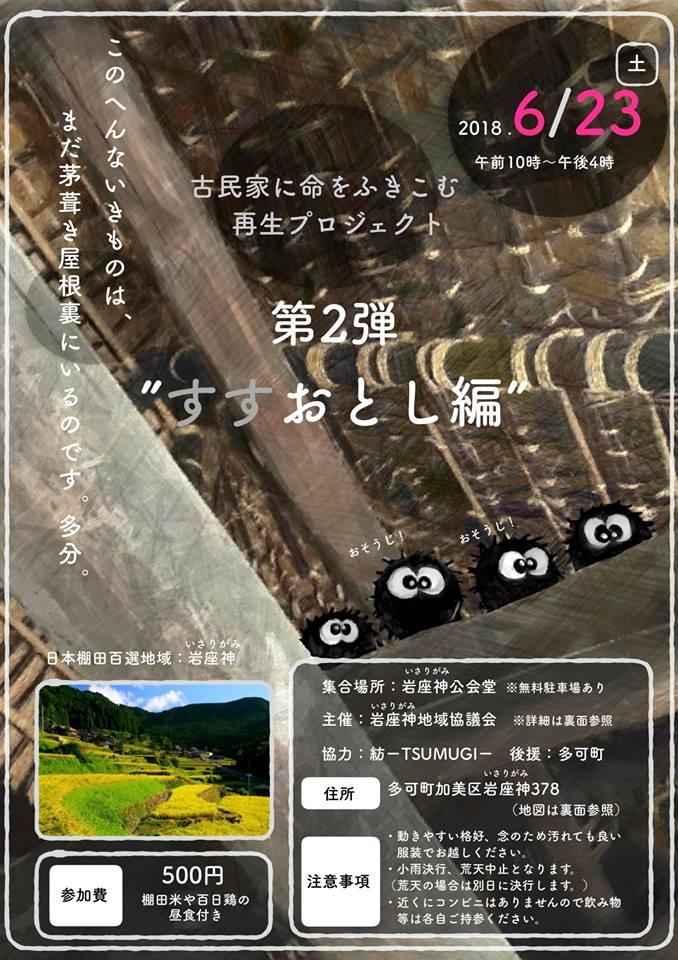 6/23 古民家に命を吹き込む再生プロジェクト:多可町加美区岩座神
