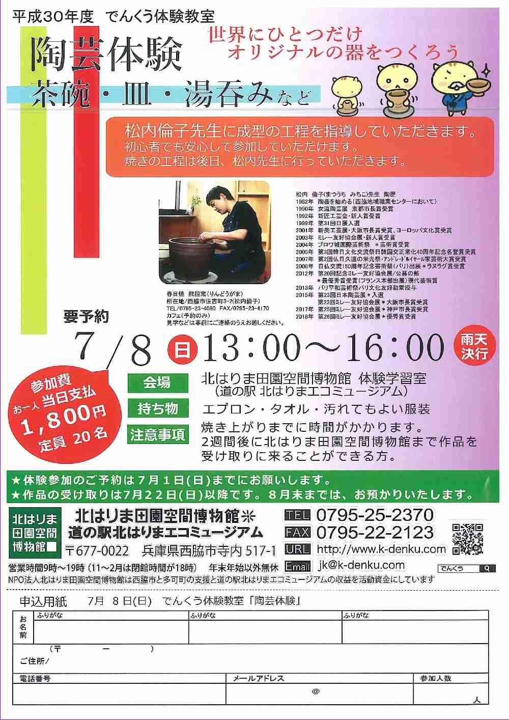 7/8 体験教室「陶芸体験」:でんくう体験学習室