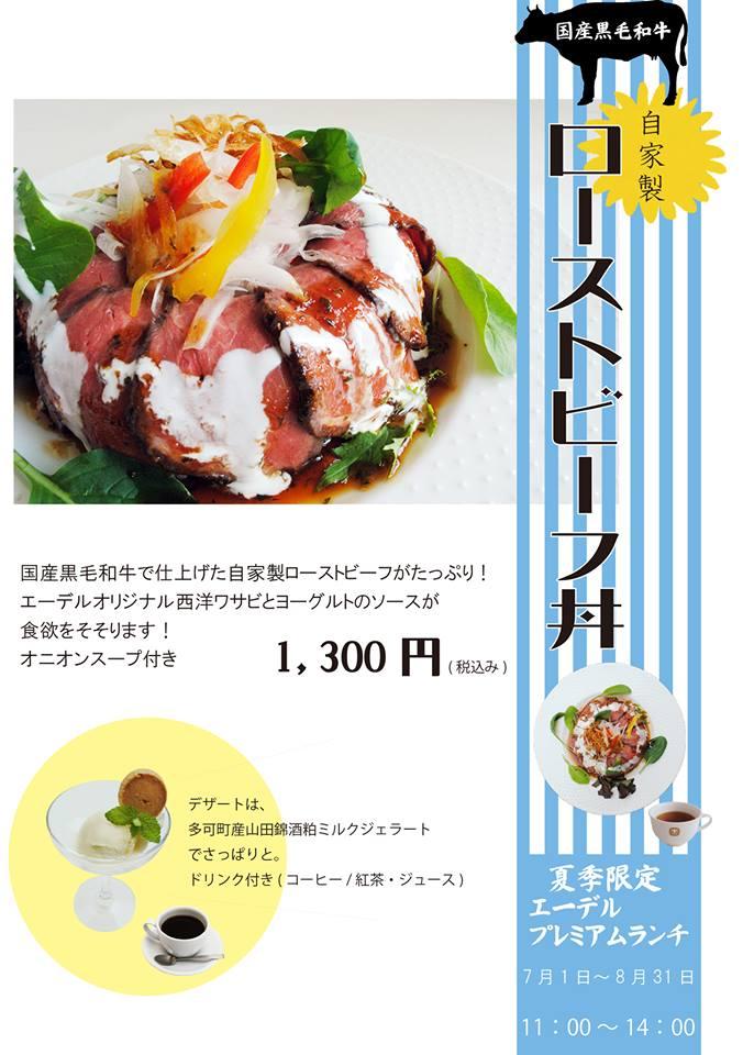 7/1~8/31 ローストビーフ丼:エーデルささゆり