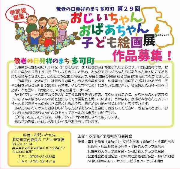 ~9/7 おじいちゃんおばあちゃん子ども絵画展作品募集!