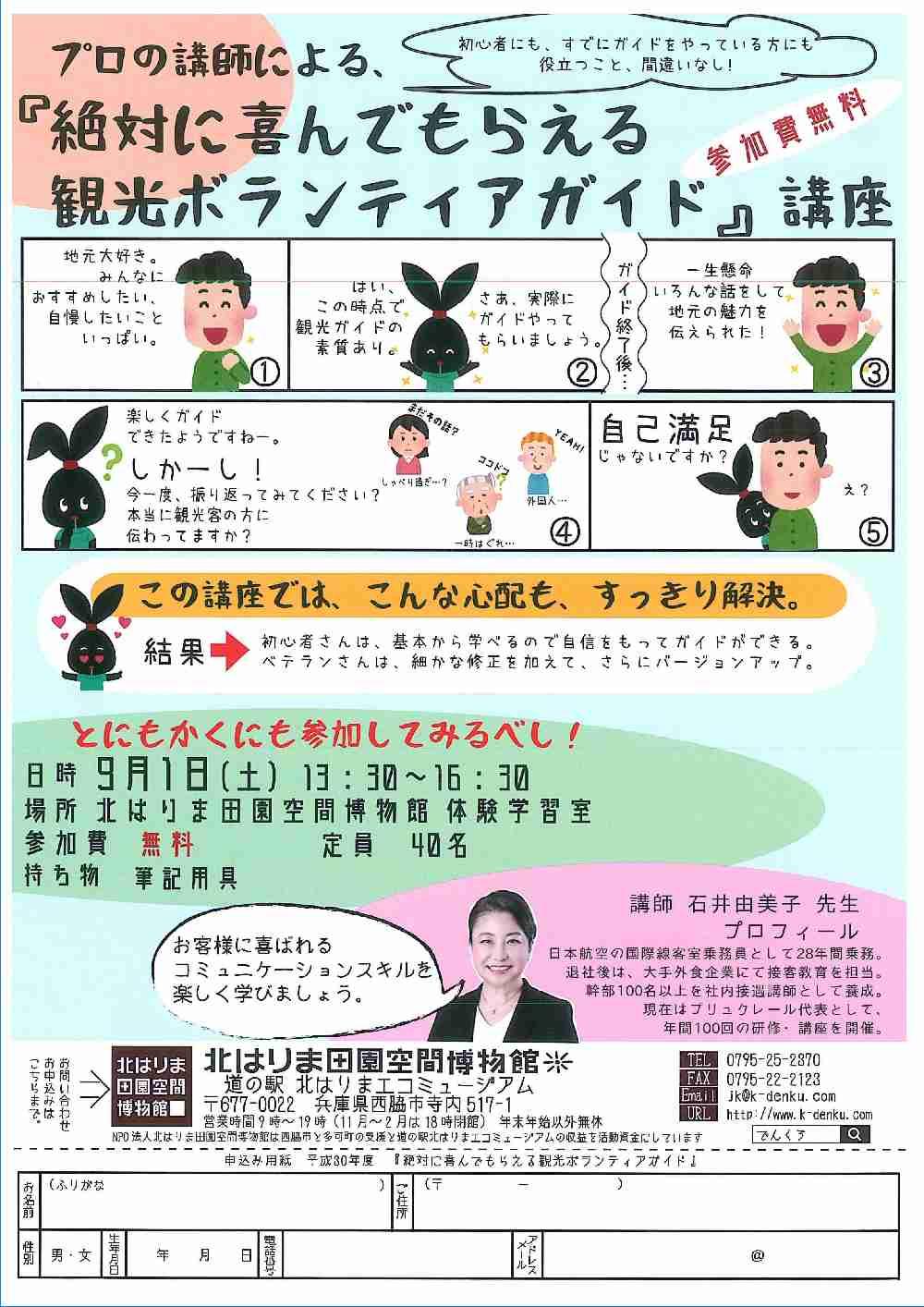 9/1~ 「観光ボランティアガイド」講座:でんくう体験学習室