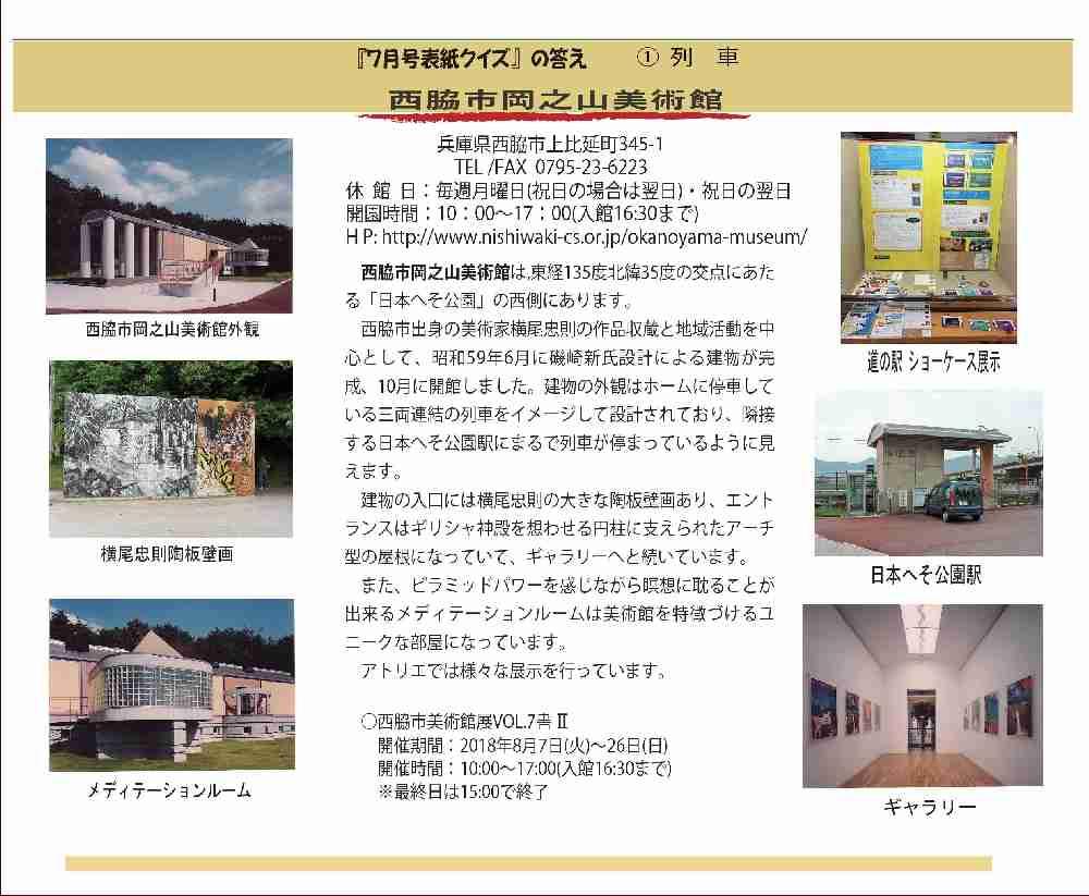7月の表紙サテライトクイズの答え ①列車