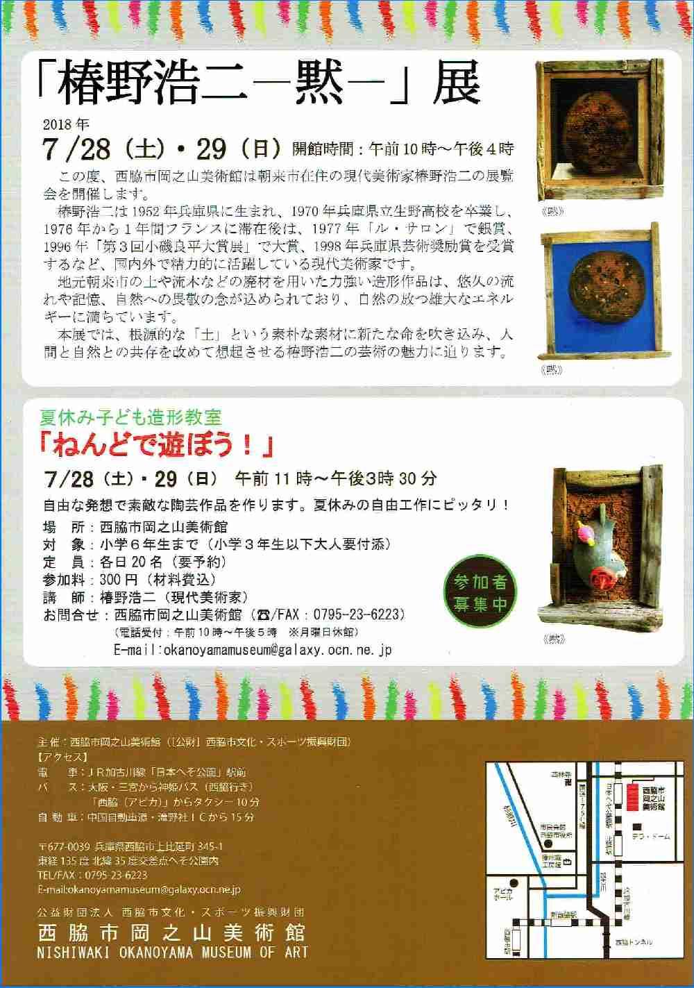 7月のショーケース展示:西脇市岡之山美術館