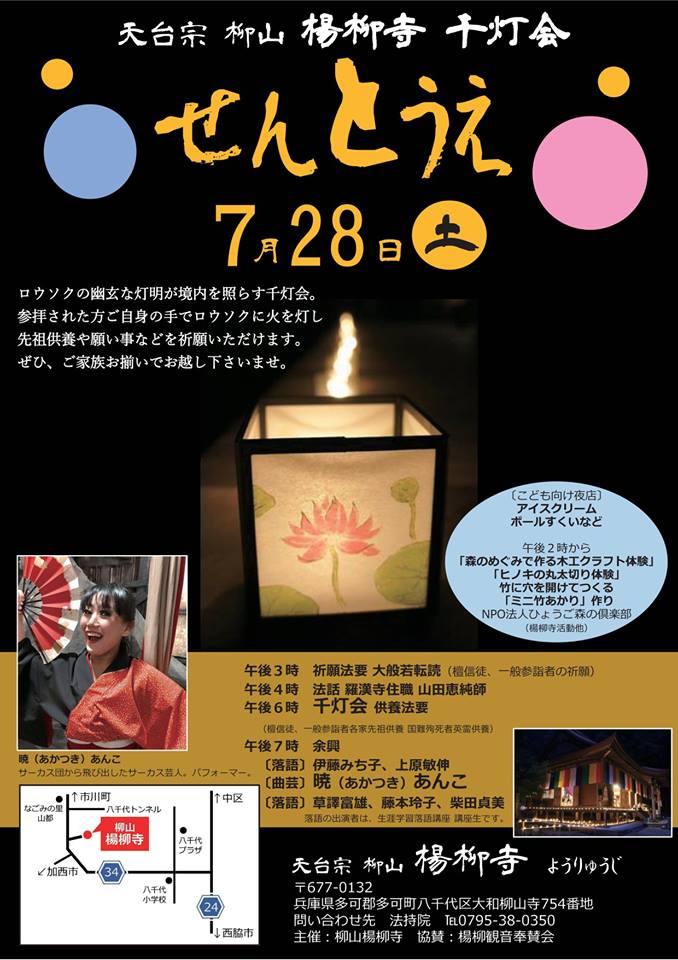 7/28 千燈会:楊柳寺