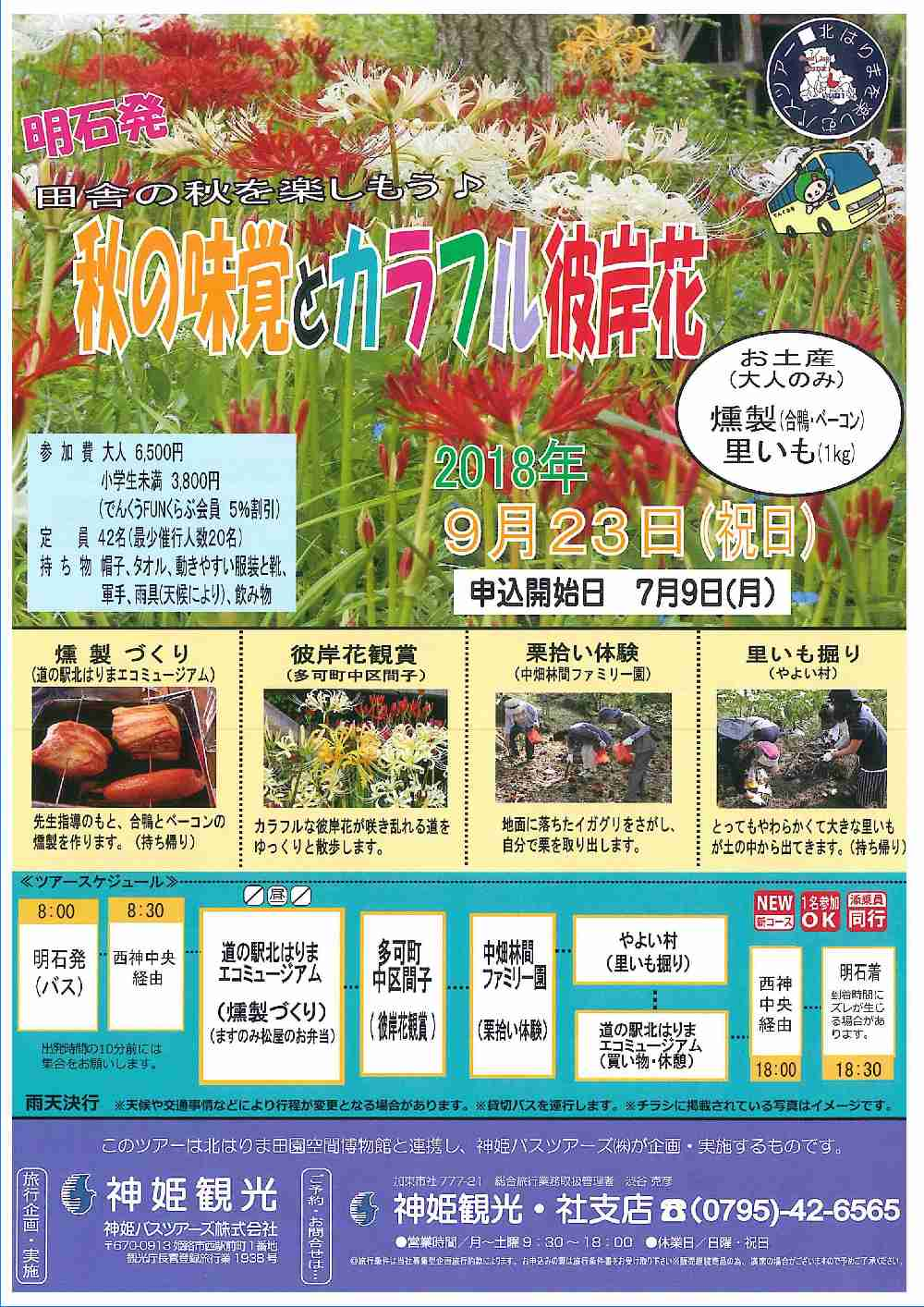 9/23 明石発バスツアー「秋の味覚とカラフル彼岸花」