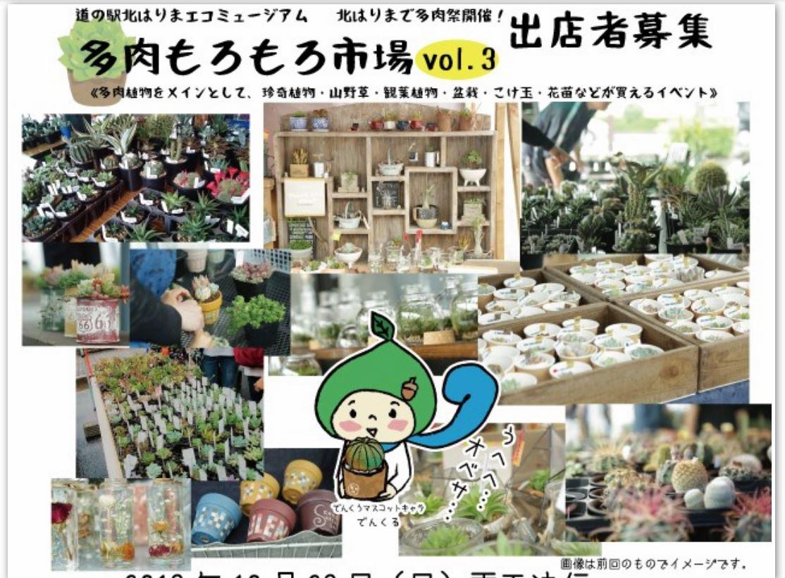 北はりまの多肉祭開催(10/28)!出店者募集中!