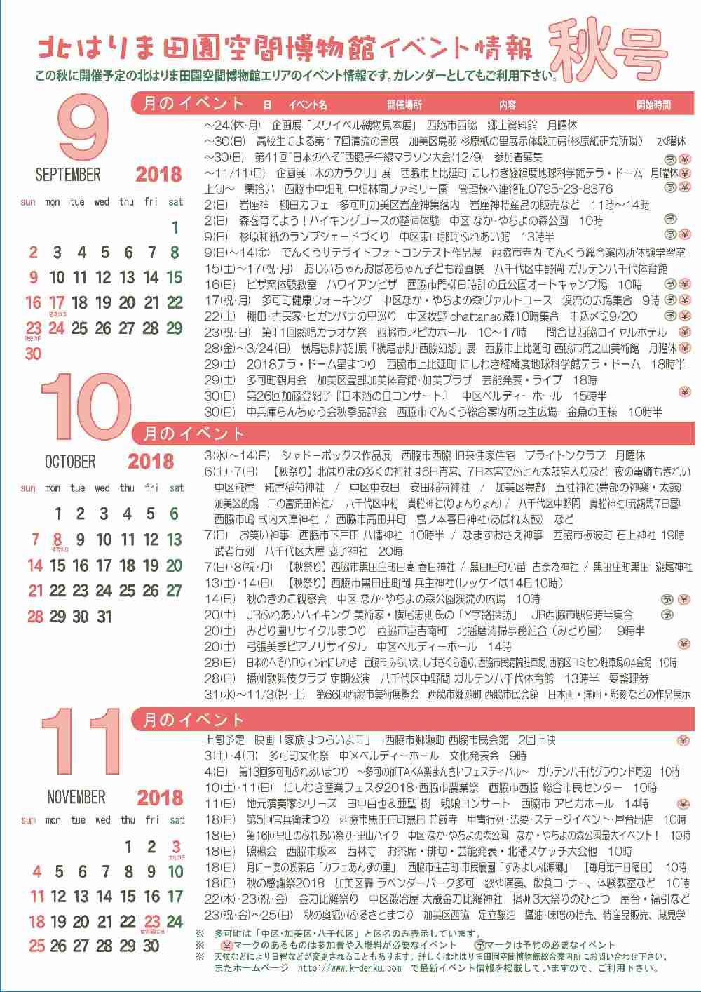 2018秋の見てみてガイド&イベントカレンダー