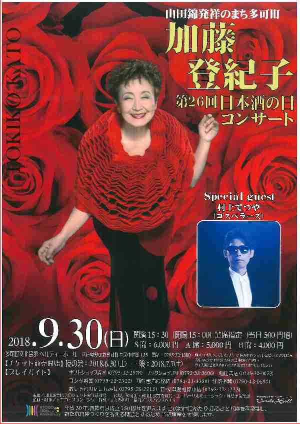 9/30 第26回加藤登紀子日本酒の日コンサート:ベルディーホール