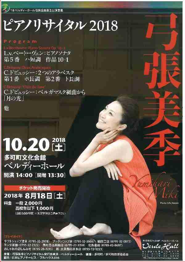 10/20 弓張美季ピアノリサイタル:ベルディーホール