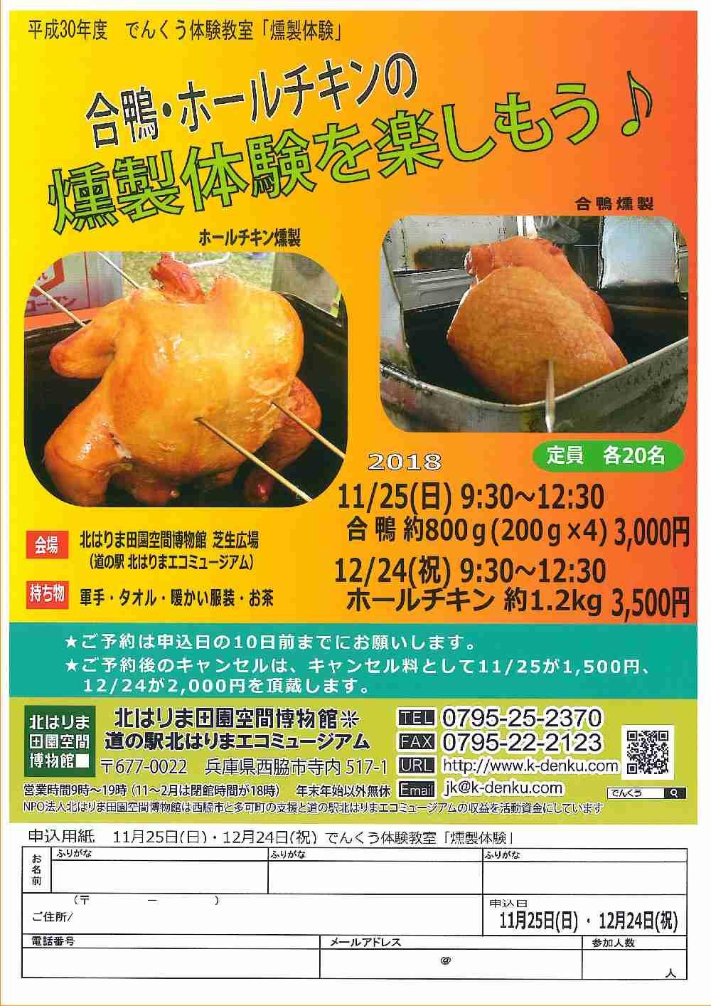 12/24 体験教室「燻製体験」:でんくう体験学習室