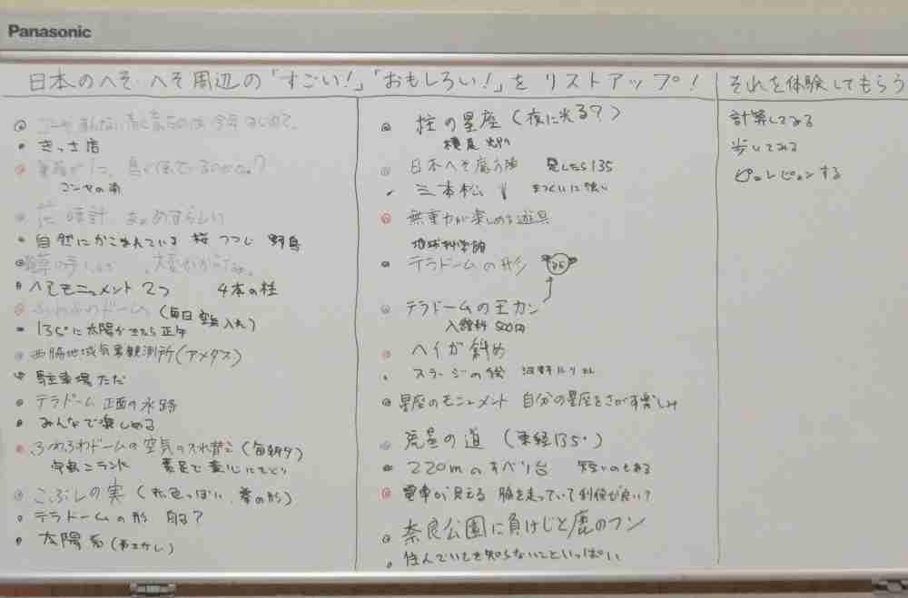 180908 【レポート】ボランティアガイド講習会②