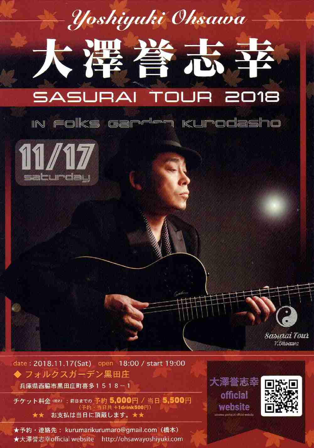 11/17 大澤誉志幸さすらいツアー:フォルクスガーデン