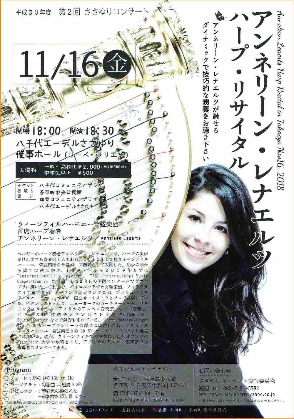 11/16 アンネリーン・レナエルツ ハープ・リサイタル:エーデルささゆり