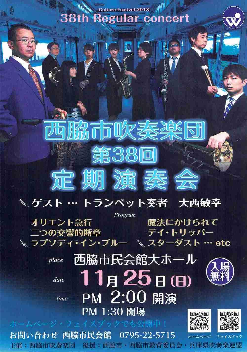 11/25 西脇市吹奏楽団定期演奏会:西脇市民会館