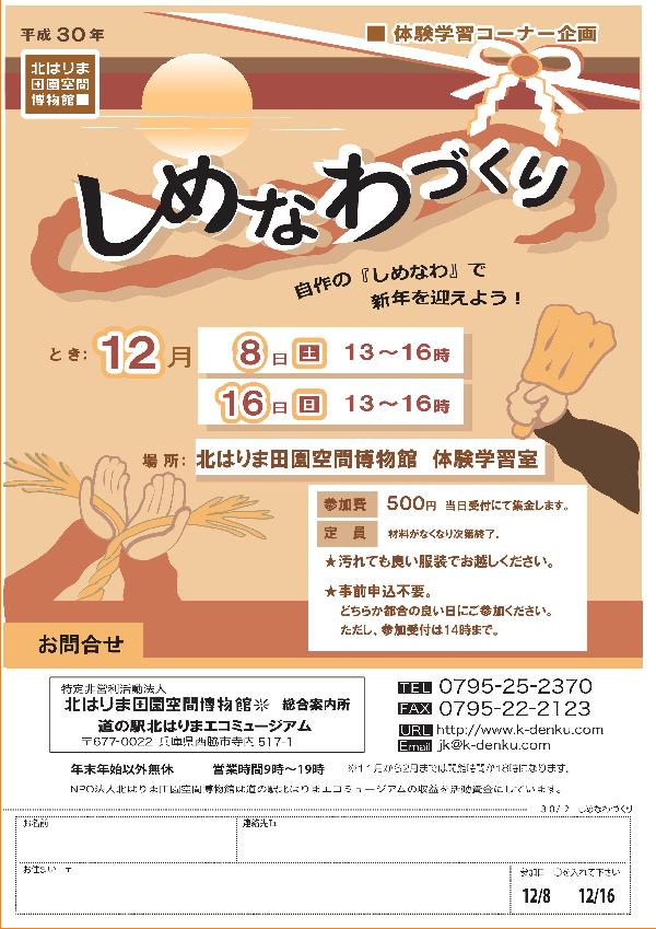 12/8・16 しめなわづくり:でんくう体験学習室