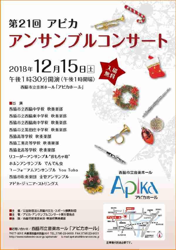 12/15 アピカアンサンブルコンサート:アピカホール