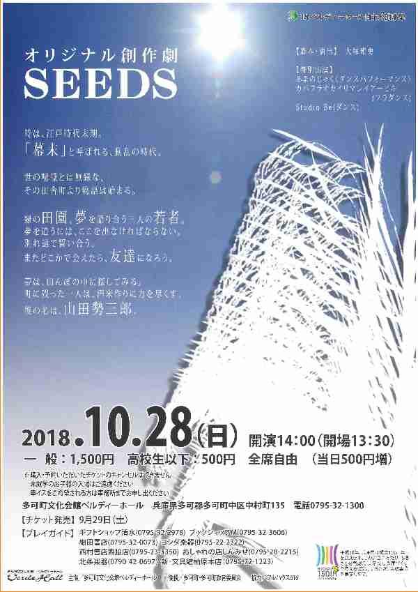 10/28 オリジナル創作劇 SEEDS:ベルディーホール