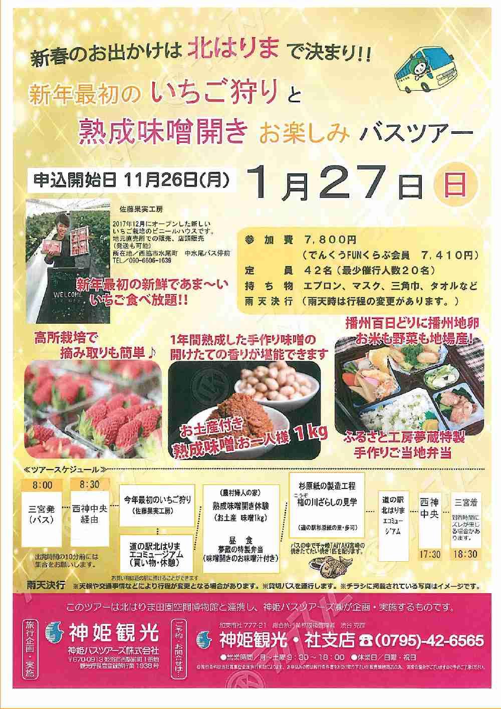 1/27 三宮発バスツアー「いちご狩りと熟成味噌開き」:でんくう