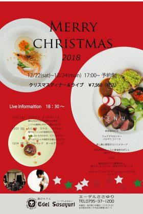 12/22・23・24 クリスマススペシャルメニュー:エーデルささゆり