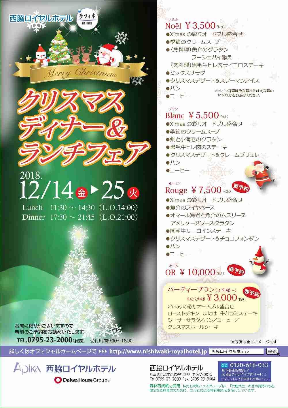 12/4~25 クリスマスディナー&ランチフェア:西脇ロイヤルホテル
