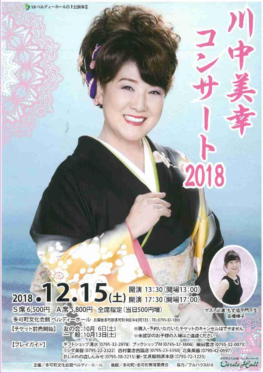 12/15 川中美幸コンサート:ベルディーホール