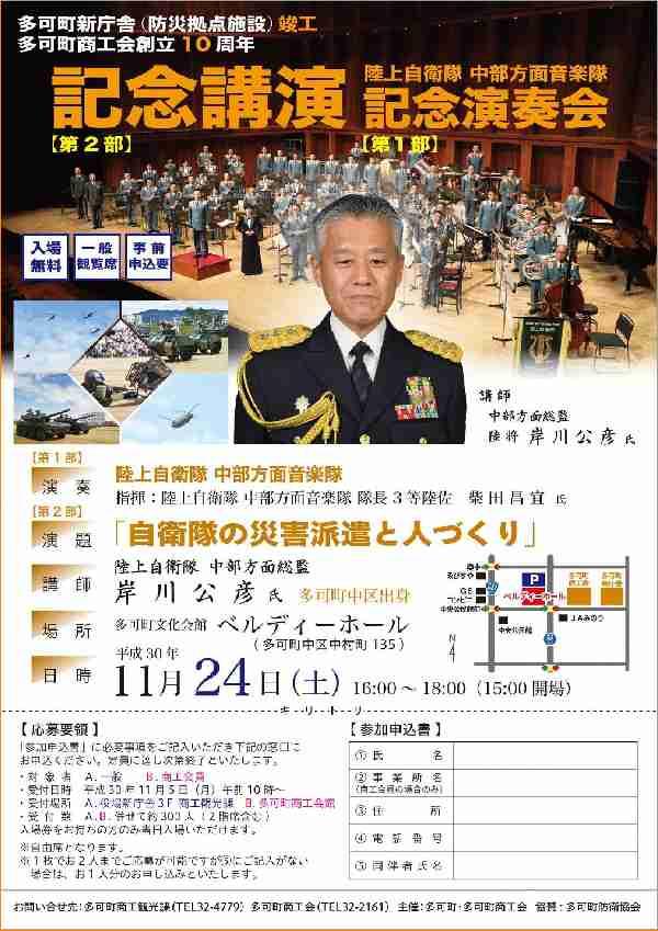 11/24 記念講演会:ベルディーホール