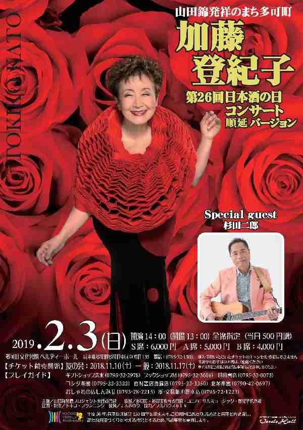 2/3 加藤登紀子 第26回日本酒の日コンサート:ベルディーホール