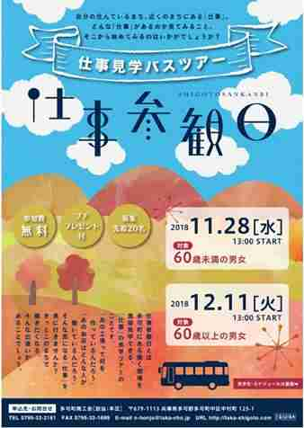 11/28・12/11 仕事参観日:多可町商工会