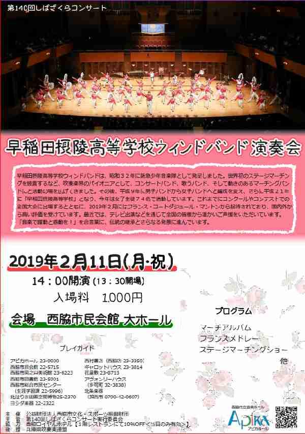2/11 早稲田摂陵高等学校ウィンドバンド演奏会:アピカホール