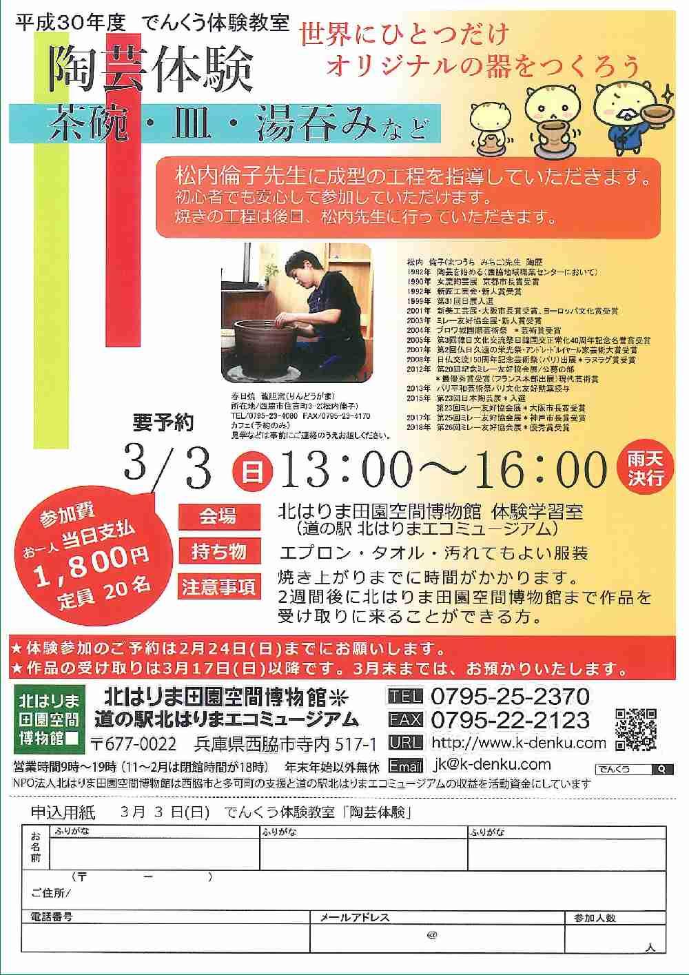 3/3 体験教室「陶芸体験」:でんくう