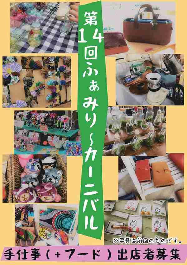 1/3~ 手仕事(+フード)出店者募集!4/28開催!:道の駅北はりまエコミュージアム