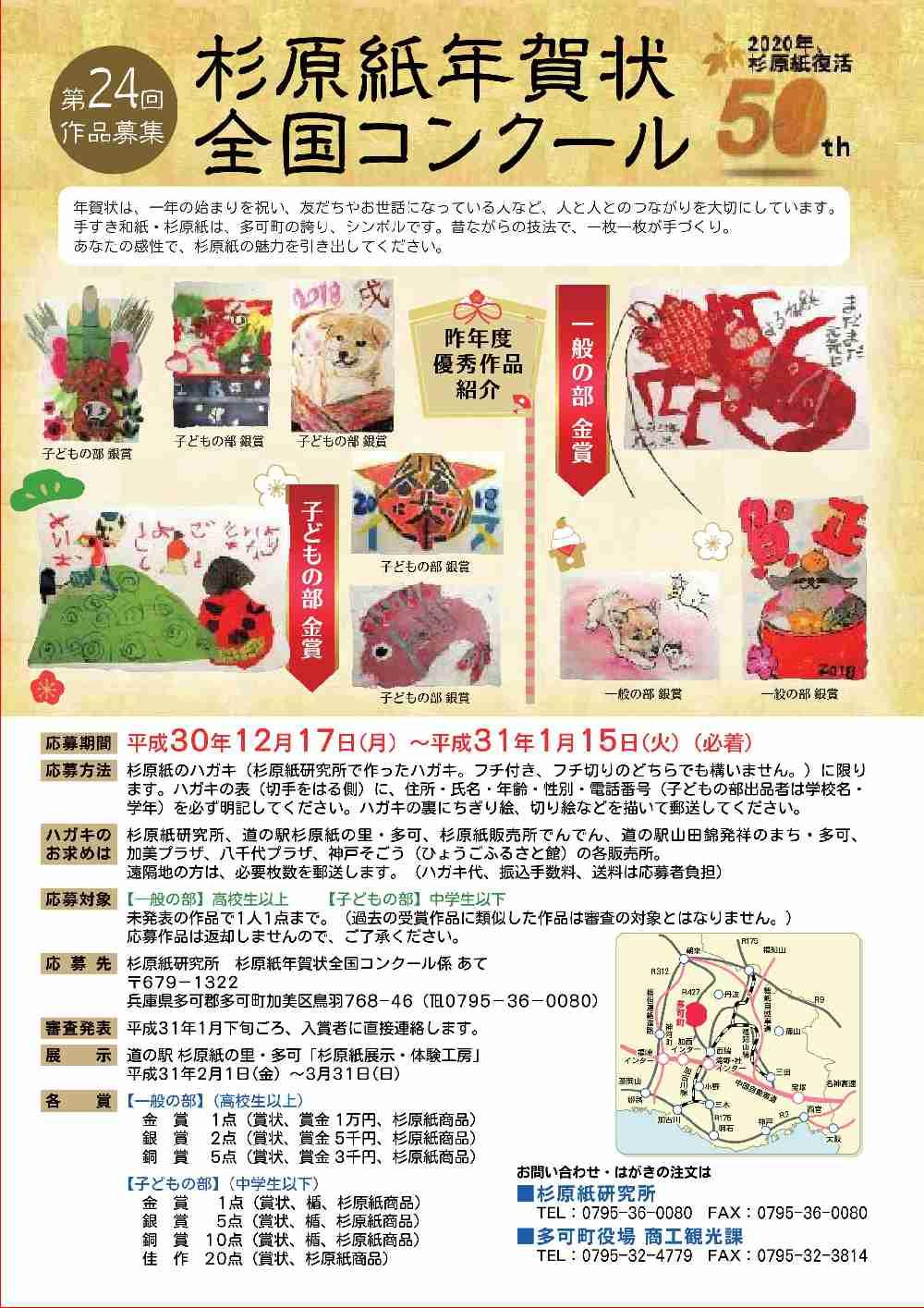 12/17~1/15 第24回杉原紙年賀状全国コンクール 作品募集!