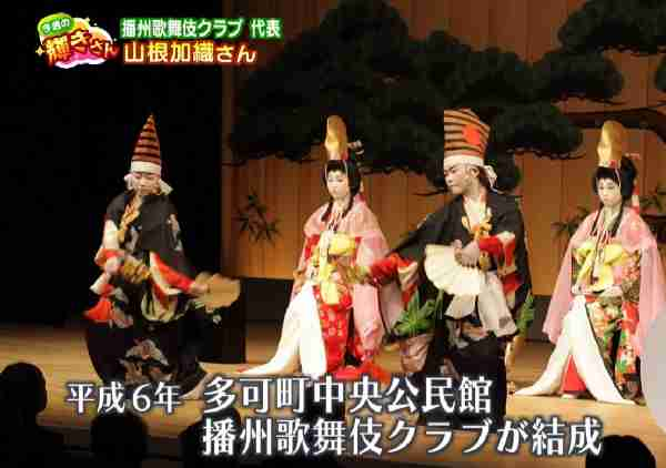 サンテレビ 「ひょうご発信!」播州歌舞伎クラブ 山根代表